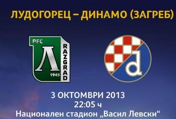 Информация за билетите за Лудогорец - Динамо (Загреб)