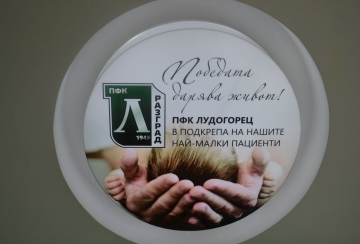 """Лудогорец дари 50 000 лв. на клиника """"Надежда"""""""