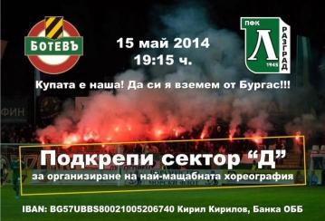 Продължава събирането на средства за хореография за финала на Купата на България