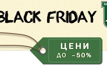Black Friday във фен магазина на Лудогорец