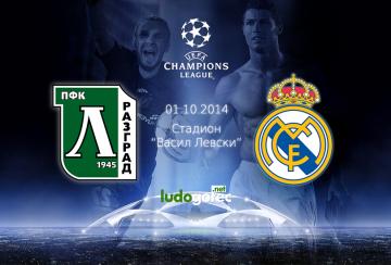 В петък стартира продажбата на билети само за мача с Реал (Мадрид)