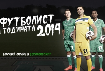 Футболист на годината - 2014 в Лудогорец