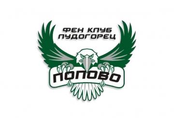 Призив от Фен клуб Лудогорец - Попово