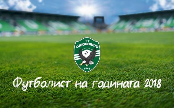 Включи се в анкетата за Футболист на годината 2018 в Лудогорец