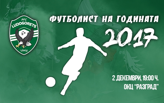 """Топка и фланелка на """"Лудогорец"""" с автографи ще се разиграят на търг на церемонията """"Футболист на годината"""" в събота"""