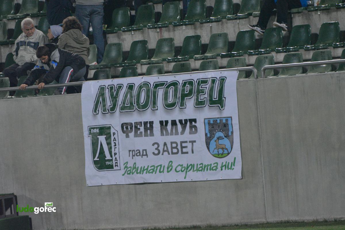 Лудогорец - Славия 0:0