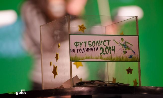 ФУТБОЛИСТ НА ГОДИНАТА - 2014
