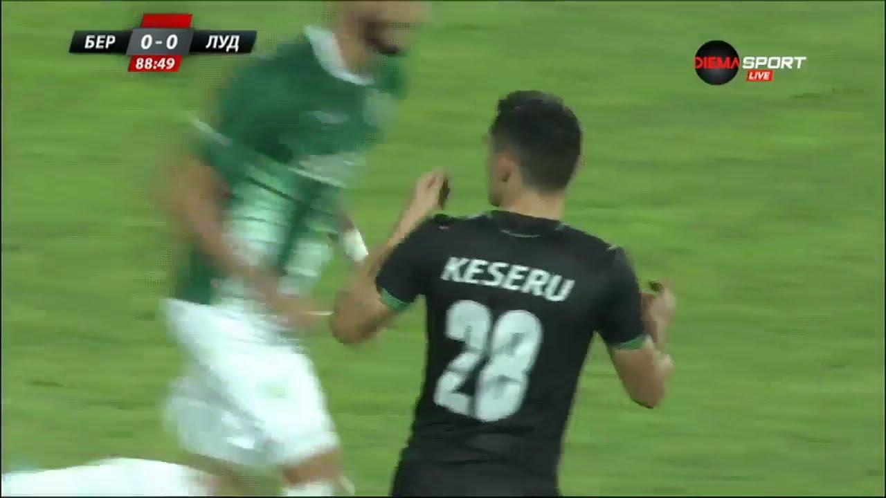Берое - Лудогорец 0:0